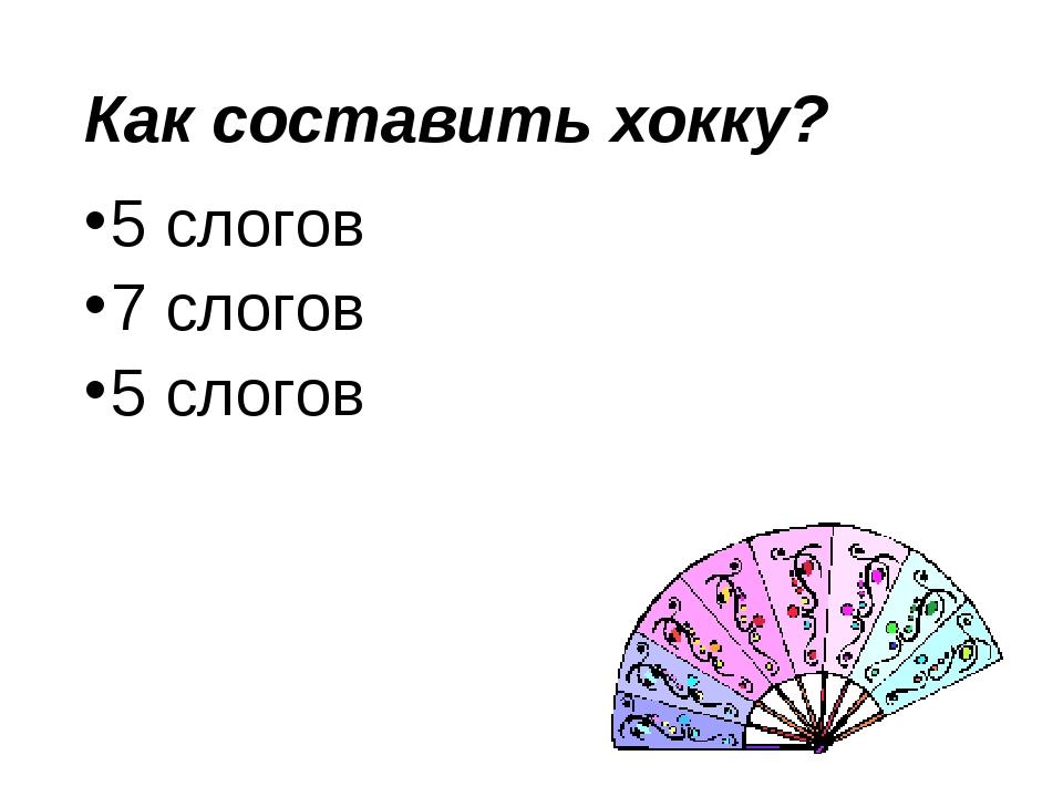 Как составить хокку? 5 слогов 7 слогов 5 слогов