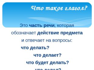 Это часть речи, которая обозначает действие предмета и отвечает на вопросы: ч