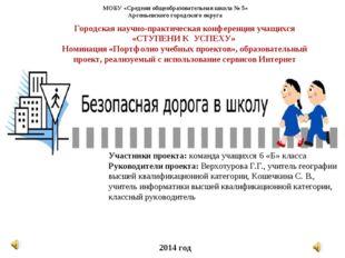 МОБУ «Средняя общеобразовательная школа № 5» Арсеньевского городского округа