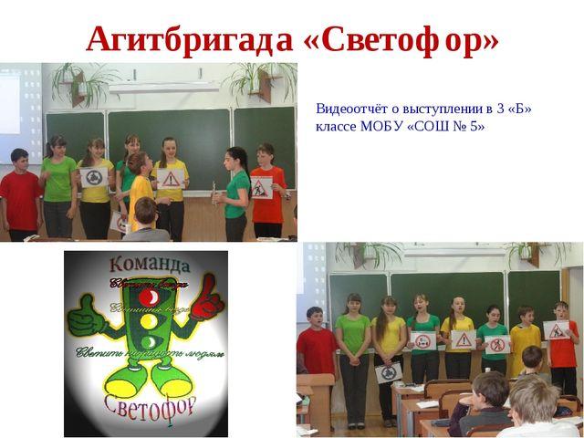 Агитбригада «Светофор» * Видеоотчёт о выступлении в 3 «Б» классе МОБУ «СОШ № 5»