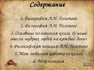 Содержание 1. Биография Л.Н. Толстого 2. Философия Л.Н. Толстого 3. Основные