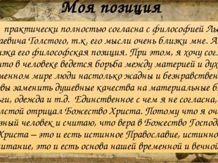 Моя позиция Я практически полностью согласна с философией Льва Николаевича То