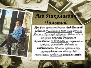 Лев Николаевич Толстой Граф по происхождению, Лев Толстой родился 9 сентября