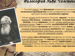 Философия Льва Толстого Толстой считал, что драматизм человечества состоит в