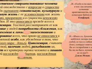 Нравственное совершенствование человека Толстой отождествлял с вопросом о су