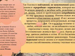 Для Толстого подлинной, не замутненной цивилизацией является «природная» пер