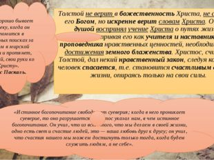 Толстой не верит в божественность Христа, не считает его Богом, но искренне