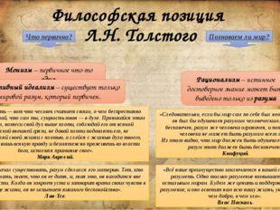 Философская позиция Л.Н. Толстого Что первично? Познаваем ли мир? Монизм – пе