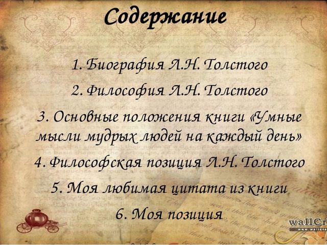 Содержание 1. Биография Л.Н. Толстого 2. Философия Л.Н. Толстого 3. Основные...