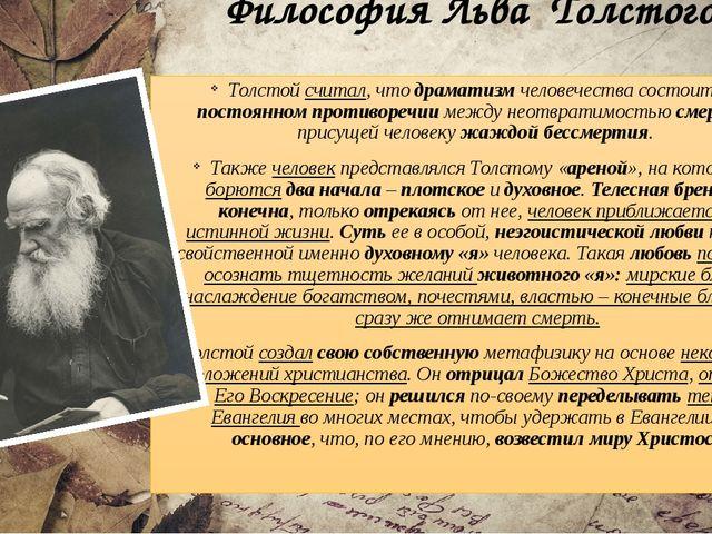 Философия Льва Толстого Толстой считал, что драматизм человечества состоит в...