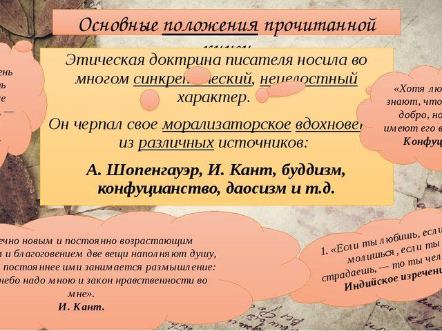 Основные положения прочитанной книги Этическая доктрина писателя носила во мн...