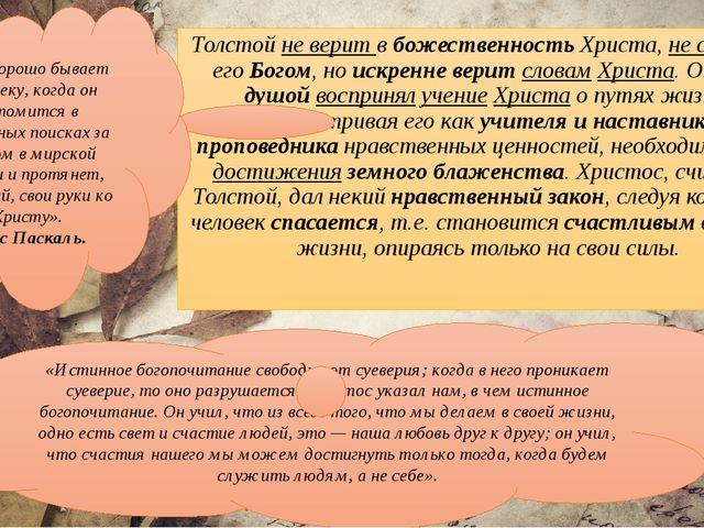 Толстой не верит в божественность Христа, не считает его Богом, но искренне...