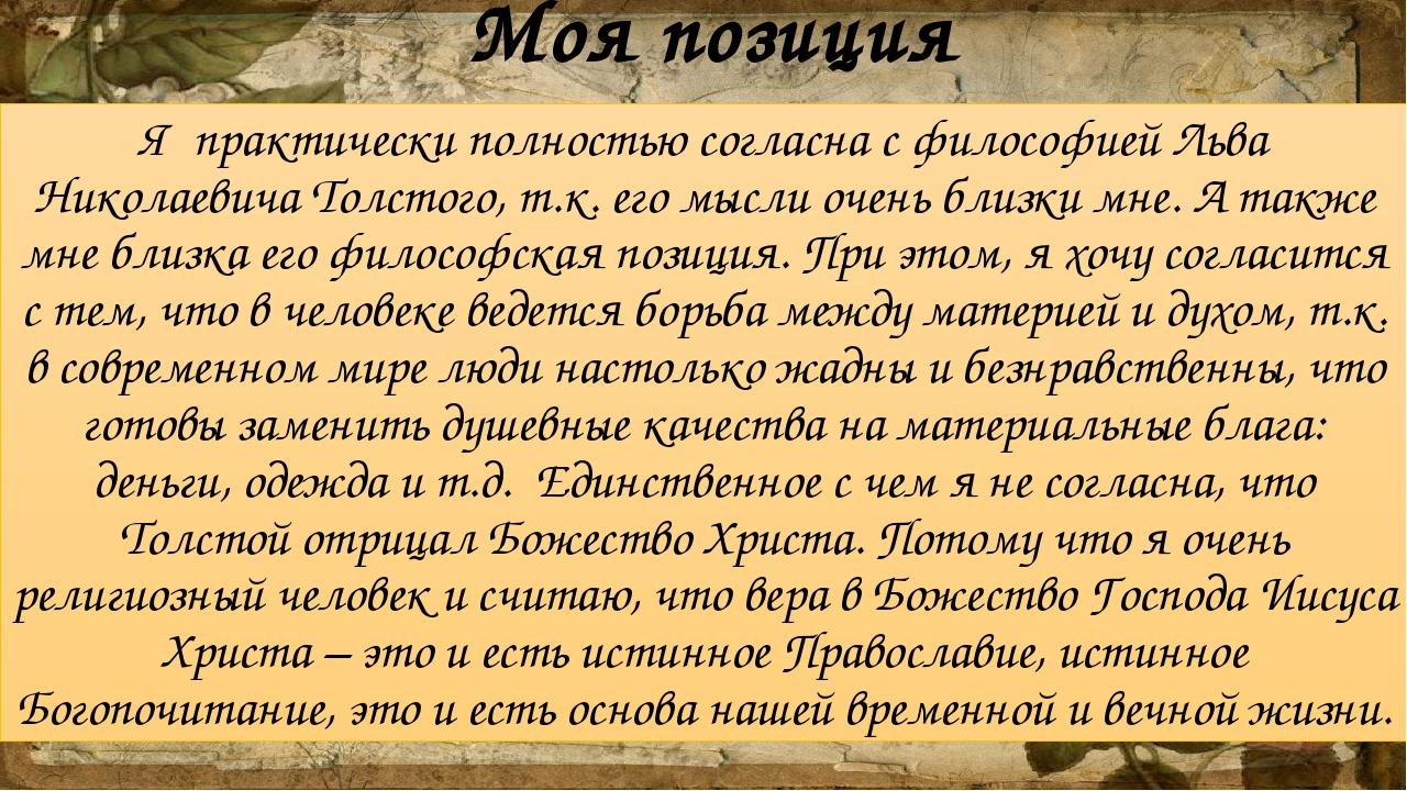 Моя позиция Я практически полностью согласна с философией Льва Николаевича То...