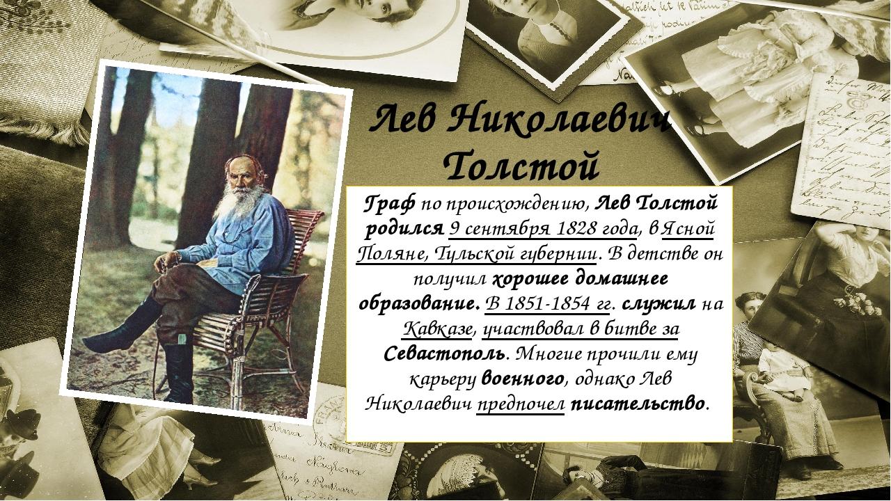 Лев Николаевич Толстой Граф по происхождению, Лев Толстой родился 9 сентября...