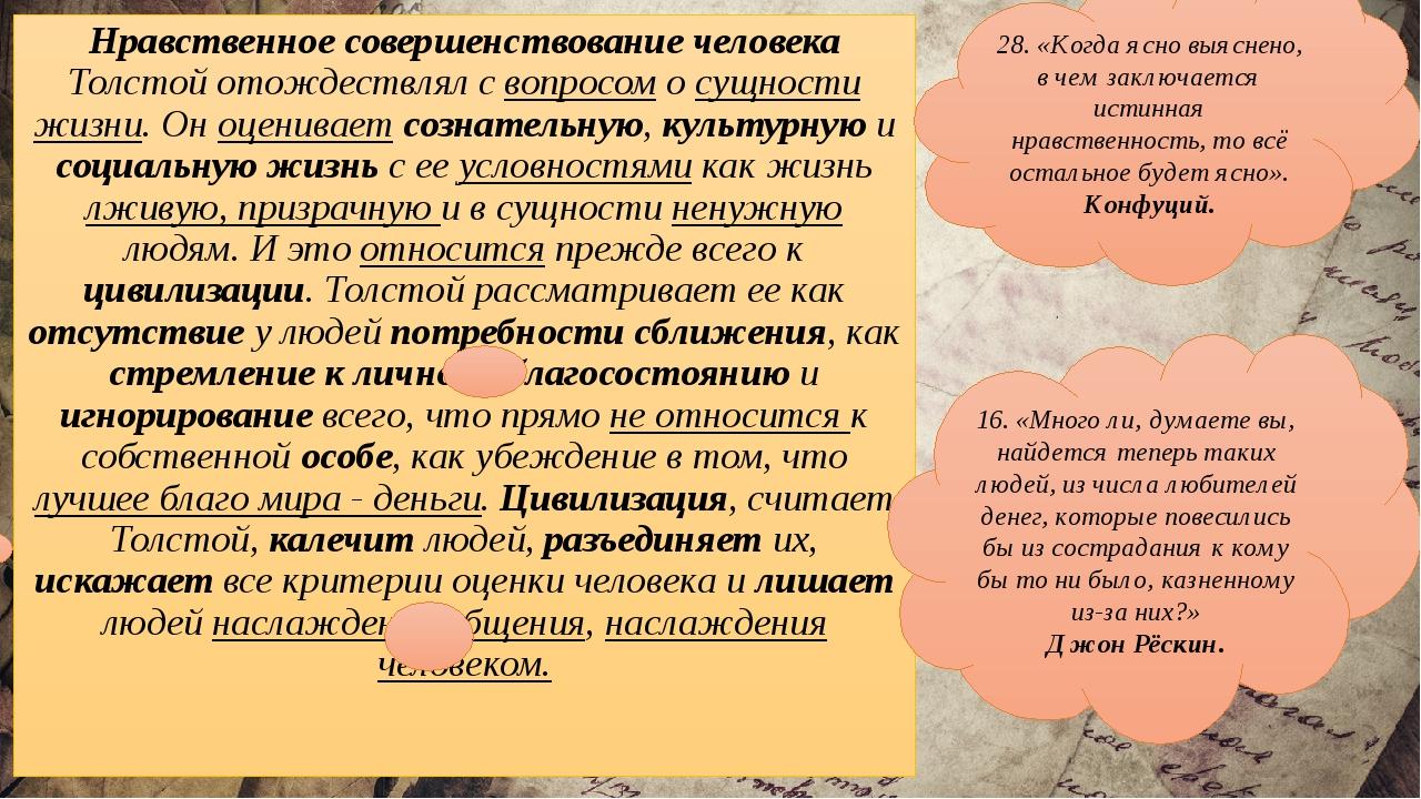 Нравственное совершенствование человека Толстой отождествлял с вопросом о су...