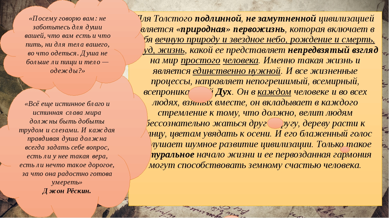 Для Толстого подлинной, не замутненной цивилизацией является «природная» пер...