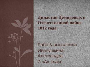 Работу выполнила Иванушкина Александра 7 «А» класс Династия Демидовых в Отече