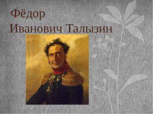 Фёдор ИвановичТалызин