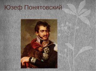 Юзеф Понятовский