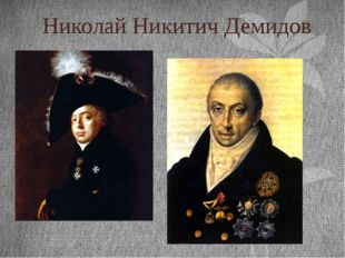 Николай Никитич Демидов