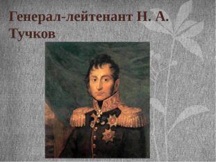 Генерал-лейтенант Н. А. Тучков