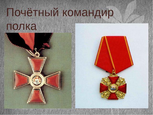 Почётный командир полка
