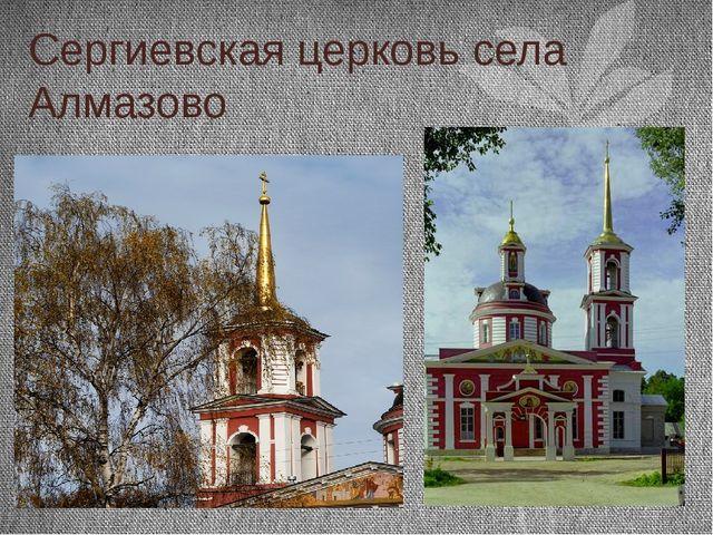 Сергиевская церковь села Алмазово