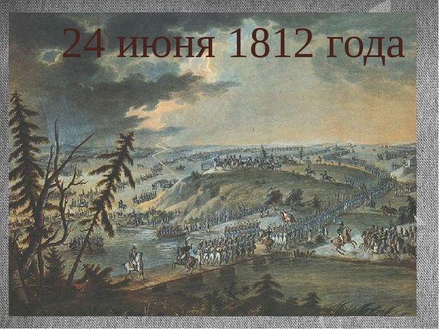 24 июня 1812 года