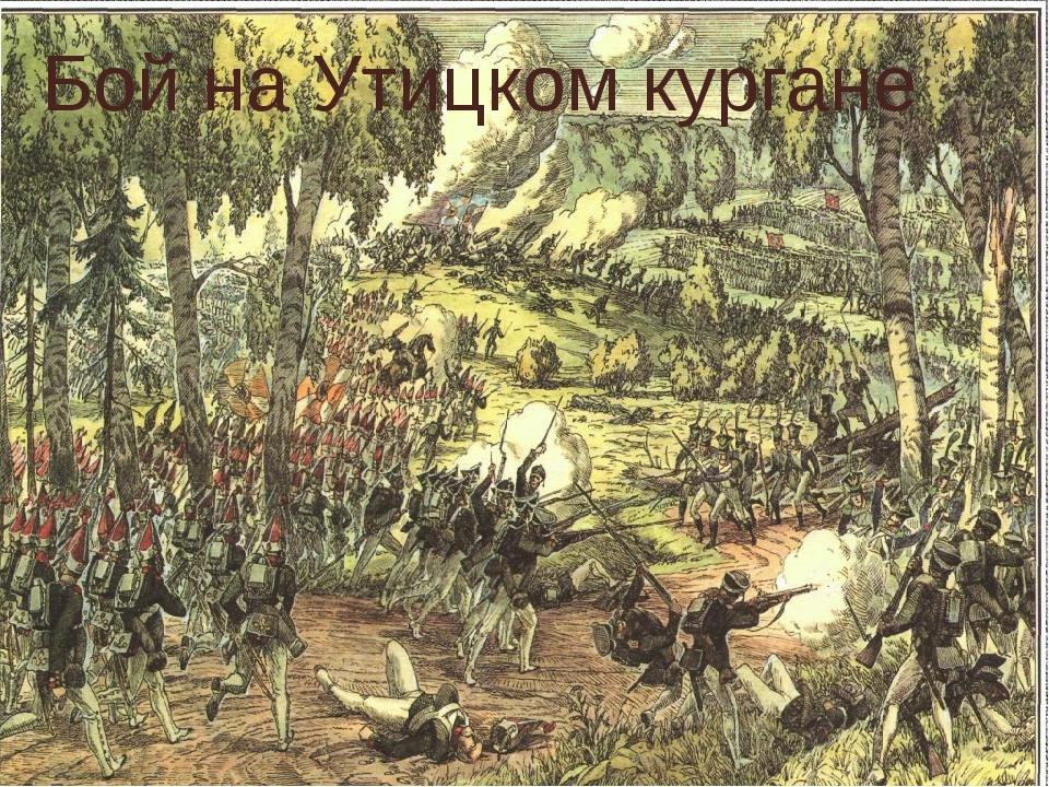 Бой на Утицком кургане