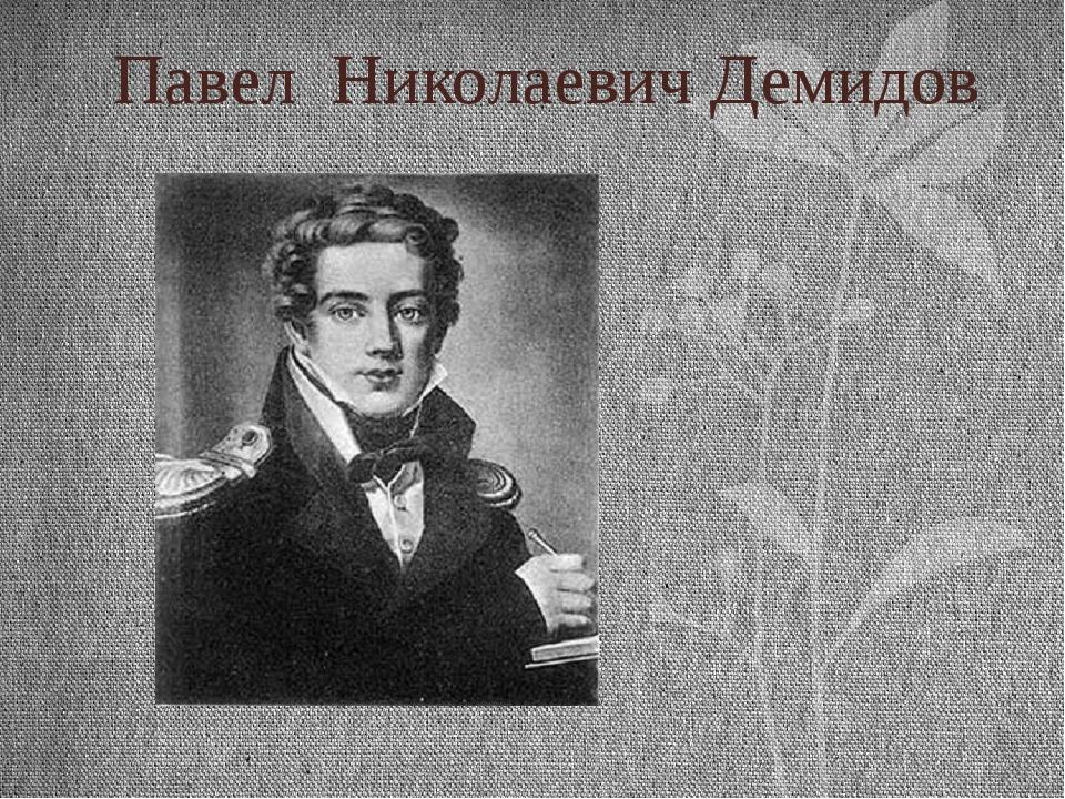 Павел Николаевич Демидов