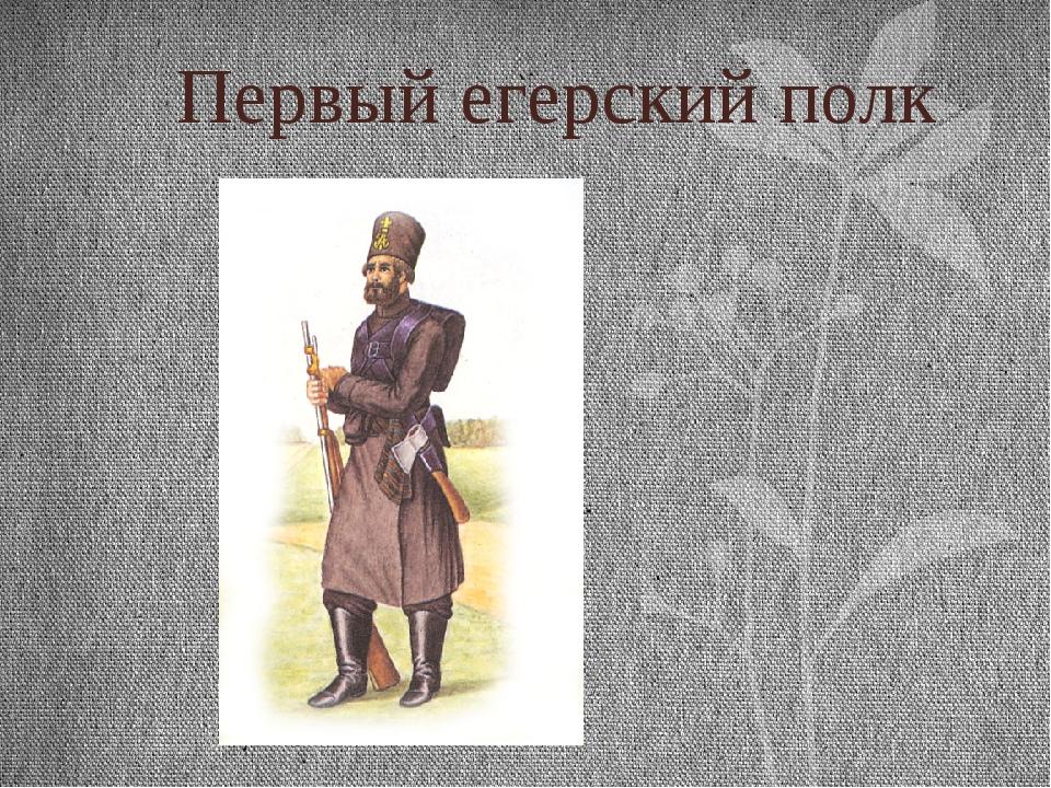 Первый егерский полк