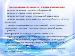 Коррекционная работа включает следующие направления: развитие восприятия, пре