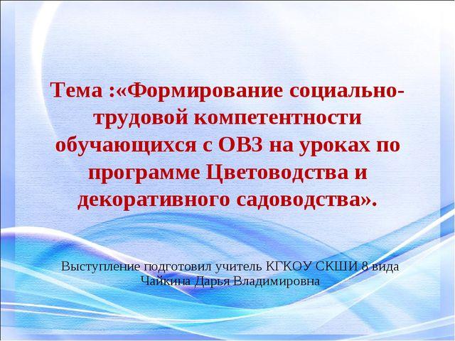 Тема :«Формирование социально-трудовой компетентности обучающихся с ОВЗ на ур...