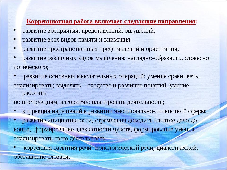Коррекционная работа включает следующие направления: развитие восприятия, пре...