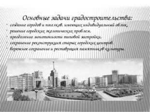 Основные задачиградостроительства: создание городов и поселков, имеющих инд