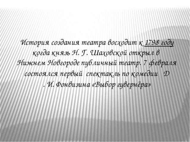 История создания театра восходит к1798 году когда князьН.Г.Шаховской откр...