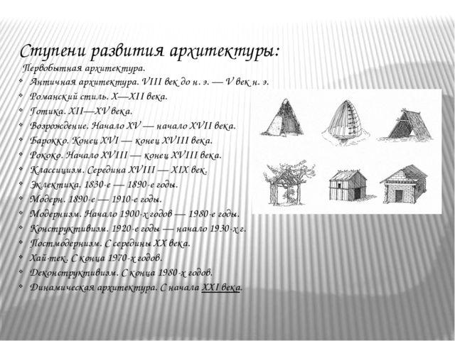Ступени развития архитектуры: Первобытная архитектура. Античная архитектура....