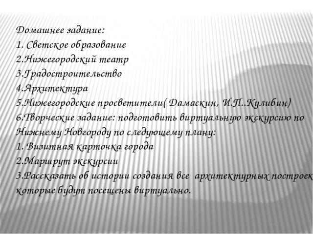 Домашнее задание: 1. Светское образование 2.Нижегородский театр 3.Градостроит...