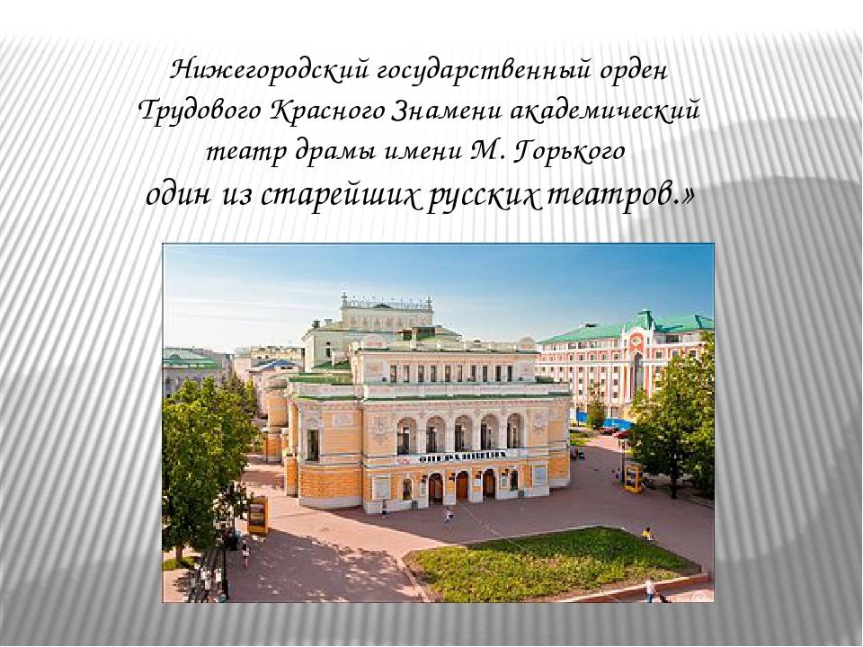 Нижегородский государственный орден Трудового Красного Знамени академический...
