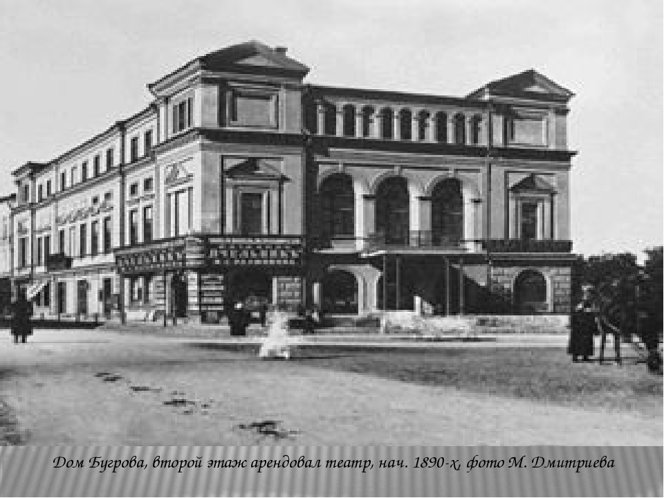 Дом Бугрова, второй этаж арендовал театр, нач.1890-х, фотоМ.Дмитриева