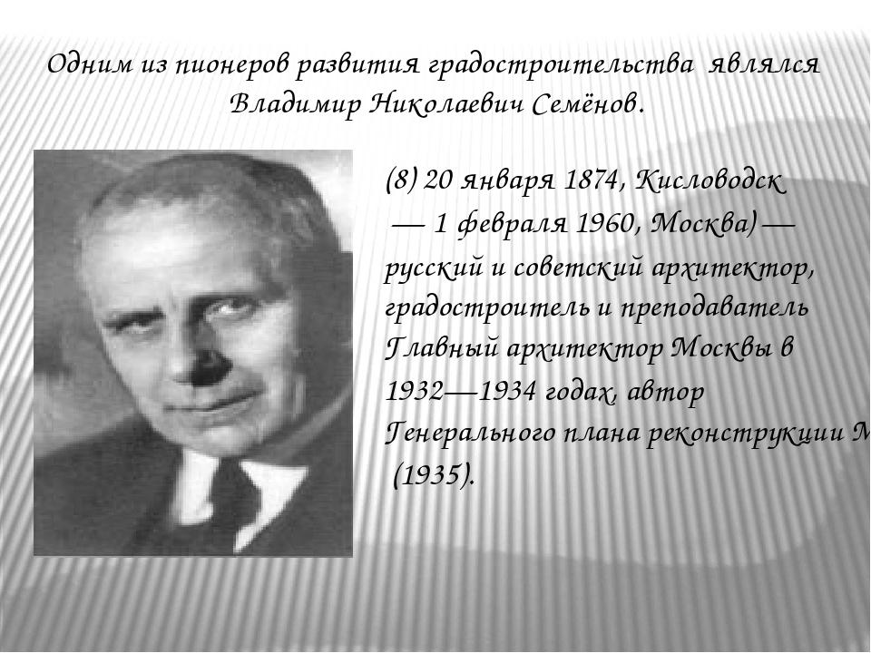 Одним из пионеров развития градостроительства являлся Владимир Николаевич Сем...