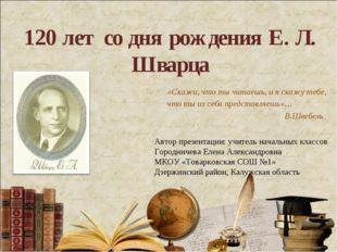 120 лет со дня рождения Е. Л. Шварца «Скажи, что ты читаешь, и я скажу тебе,