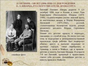 Евгений Львович Шварц родился 9 (21 октября) 1896 года в Казани в семье Льва