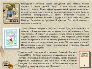 Вошедшие в сборник сказки объединяет одна главная мысль: «Время – очень ценна
