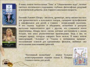 """В книгу вошли пьесы-сказки """"Тень"""" и """"Обыкновенное чудо"""", полные светлого поэт"""