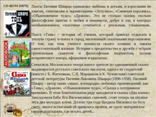 Пьесы Евгения Шварца одинаково любимы и детьми, и взрослыми по книгам, спект