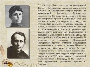 В 1914 году Шварц поступил на юридический факультет Московского народного уни