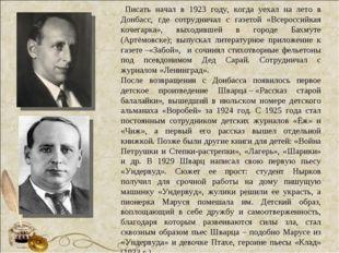 Писать начал в 1923 году, когда уехал на лето в Донбасс, где сотрудничал с