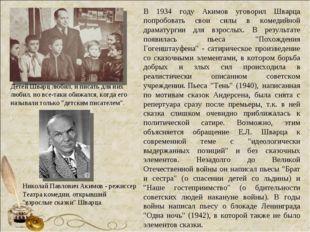 В 1934 году Акимов уговорил Шварца попробовать свои силы в комедийной драмату