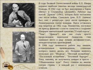 В годы Великой Отечественной войны Е.Л. Шварц пережил наиболее тяжелые месяцы